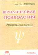 Основы юридической психологии Учебник для ВУЗов  Еникеев М.И. купить