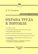 Охрана труда в торговле  Соловьев А.А. купить