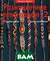 Разноцветные плетеные украшения. Серия: Burda.  Марина Шорис  купить