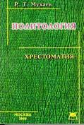 Политология Хрестоматия  Мухаев Р.Т. купить