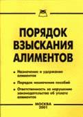 Порядок взыскания алиментов  Тапейцина А.С. купить