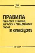 Правила перевозки, хранения, выгрузки и переадресовки грузов на железной дороге РФ  Громов А.В. купить