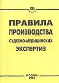 Правила производства судебно-медицинских экспертиз  Пустозерова В.М. купить