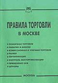 Правила торговли в Москве   купить