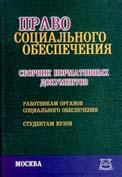 Право социального обеспечения  Шевченко А.М. купить