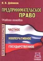 Предпринимательское право Частное кооперативное государственное предпринимательство  Дойников И.В. купить