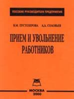 Прием и увольнение работников  Пустозерова В.М. купить