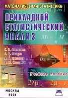 Прикладной статистический анализ  Учебное пособие для ВУЗов  Алексахин С.В. купить