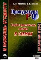 Прокуратура РФ в схемах Учебно-практическое пособие  Качалова О.В. купить