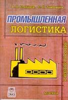 Промышленная логистика Учебное пособие  Стаханов В.Н. купить