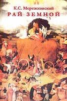 Рай земной или Сон в зимнюю ночь Сказка-утопия XXVII века По изданию 1903 года  Мережковский Д.С. купить