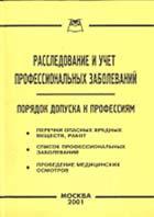 Расследование и учет профессиональных заболеваний Порядок доступа к профессиям  Новиков А.С. купить