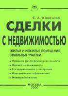 Сделки с недвижимостью  Калачева С. А. купить