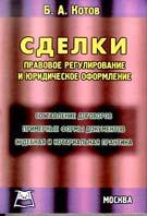 Сделки Правовое регулирование и юридическое оформление  Котов Б.А. купить