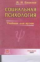 Социальная психология Учебник для ВУЗов  Еникеев М.И. купить