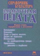 Справочник бухгалтера Заработная плата 4 издание  Шаповалова О.А. купить