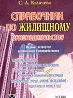 Справочник по жилищному законодательству РФ 4 издание  Калачева С. А. купить