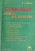 Справочник юриста предприятия  Калачев Е.С. купить