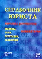 Справочник юриста Жалобы, иски, претензии, заявления 2 издание  Пустозерова В.М. купить