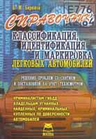 Классификация, идентификация и маркировка легковых автомобилей Справочник  Бирюков Б.М. купить
