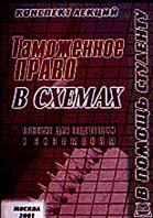 Таможенное право России Конспект лекций в схемах  Платонов Д.И. купить