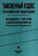 Таможенный кодекс РФ Кодекс чести таможенника РФ   купить