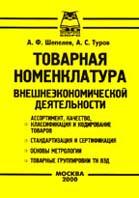 Товарная номенклатура внешнеэкономической деятельности  Шепелев А.Ф., Туров А.С. купить