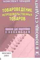 Товароведение непродовольственных товаров Конспект лекций  Бурова М. купить