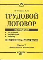 Трудовой договор Практические рекомендации  Пустозерова В.М. купить