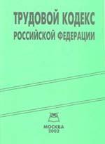 Трудовой кодекс Российской Федерации  Под ред. Подобед М. купить