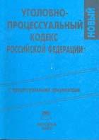 Уголовно-процессуальный кодекс Российской Федерации  Под ред. Подобед М.А. купить