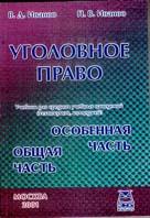 Уголовное право РФ Общая и особенная части Учебник для вузов  Иванов В.Д. купить