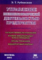 Управление внешнеэкономической деятельностью предприятия  Рубинская Э.Т. купить