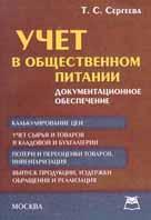 Учет в общественном питании  Сергеева Т.С. купить