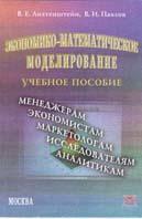 Экономико-математическое моделирование Учебное пособие  Лихтенштейн В.Е. купить