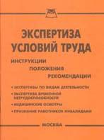 Экспертиза условий труда  Калымбаев К. купить