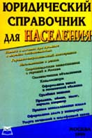 Юридический справочник для населения  Соловьев А.А. купить