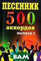 ��������, 500 ��������   �. �. ��������� ������