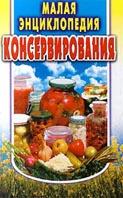 Малая энциклопедия консервирования   купить