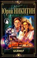 Баймер Серия: Миры - странные романы  Никитин Ю.А. купить