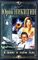 Я живу в этом теле Серия: Миры - странные романы  Никитин Ю. купить