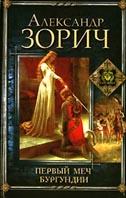 Первый меч Бургундии Серия: Миры - Великий герцог запада  Зорич А. купить