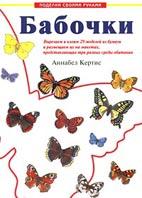 Бабочки  Кертис А. купить