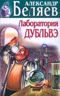 Лаборатория Дубльвэ   Беляев А. купить