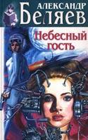 Небесный гость  Беляев А. купить