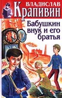 Бабушкин внук и его братья  Крапивин В. купить