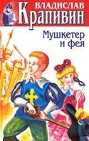 Мушкетер и фея  Крапивин В.П. купить