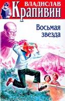 Восьмая звезда  Крапивин В.П. купить