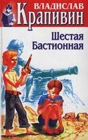 Шестая Бастионная  Крапивин В. купить