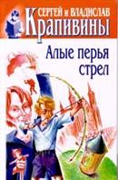 Алые перья стрел  Крапивин В. купить